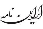 IranNameh